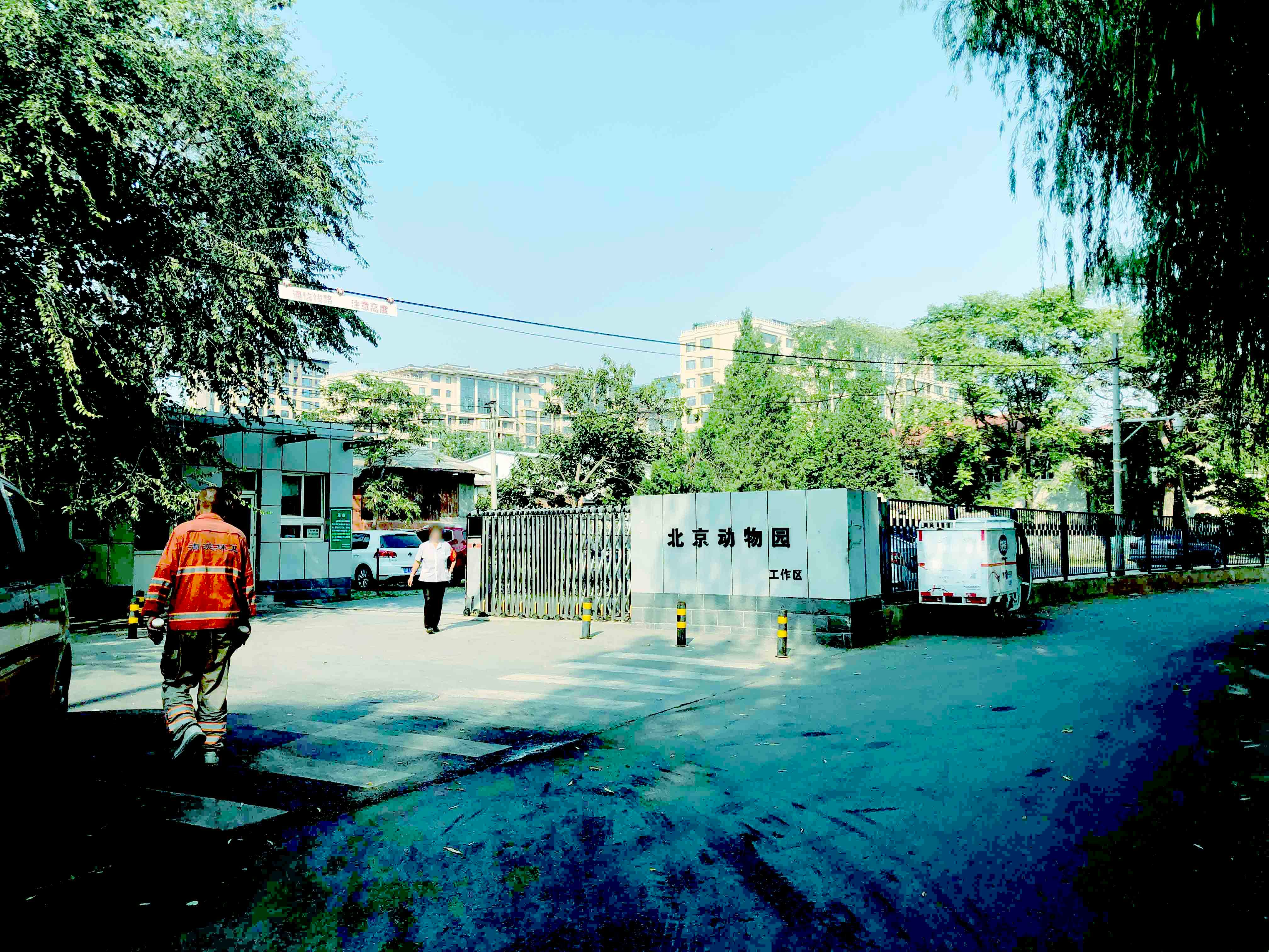 动物园员工工作区